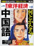 週刊東洋経済_何とかなる!中国語